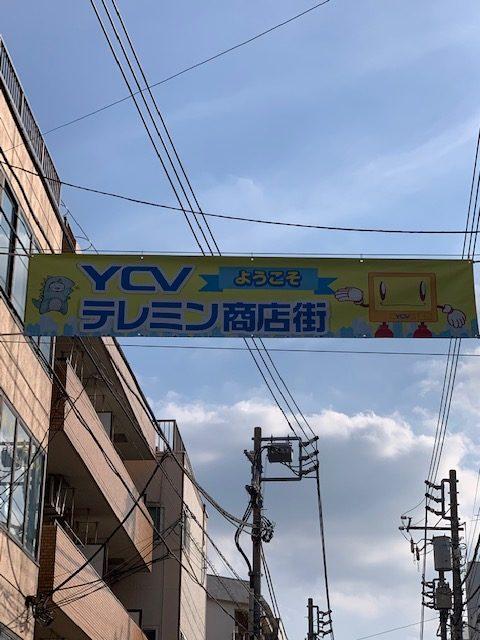 YCVテレミン商店街